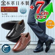 シークレットシューズ No.232 カンガルー革ウイングチップ【7cmメンズアップシューズ】