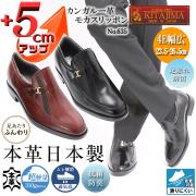 シークレットシューズ No.635 ゆったり 4E カンガルー革 モカ スリッポン【5cmアップ】