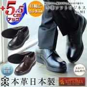 シークレットシューズ No.911 ゆったり 4E 牛革 ソフト ビジネス【NEW 5.5cmアップ】