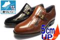 635 北嶋(北島)製靴のシークレットシューズ
