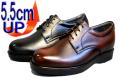 911 北嶋(北島)製靴工業所のシークレットシューズ