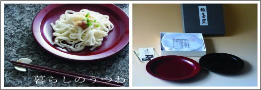 漆アートジャパン 毎日の食卓が愉しくなる漆の器を紹介します