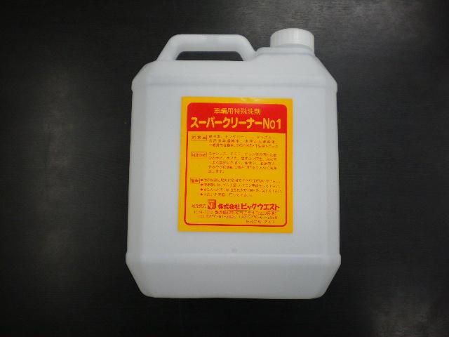 スーパークリーナーNO.1 4L
