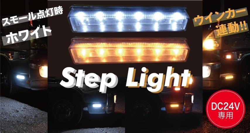 LEDステップライトプラス (L/Rセット)