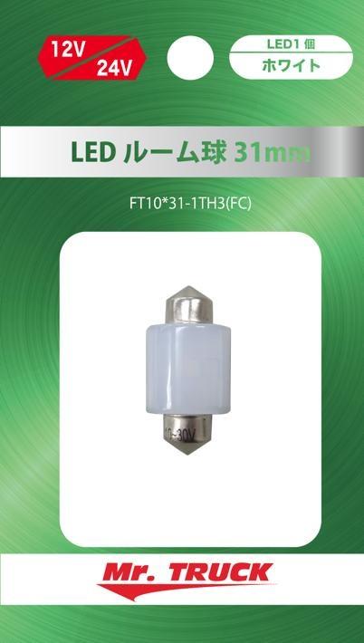 LEDルーム球 31mm ホワイト 12/24V共用