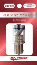 LED60 ハイパワーソケット式バルブ ホワイト 24V専用