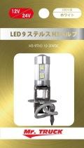 LED9 ステルスH3バルブ ホワイト 12/24V共用