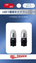 LED1電球タイプ ウェッジ球 ホワイト(2ヶ入) 12/24V共用