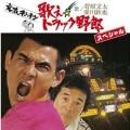 歌え!!トラック野郎スペシャル CD