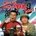 帰ってきた!!トラック野郎スペシャル CD