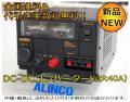 DC/DCコンバーター アルインコ  DT-840M