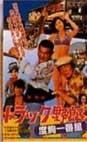 トラック野郎 DVD NO.5 度胸一番星