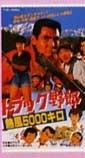 トラック野郎 DVD NO.9 熱風5000キロ