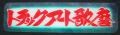 見本 (G トラックアート歌麿)