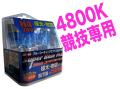 JB-10 ハロゲンH4バルブ 【スーパーブルーマックス】 24V90/75W