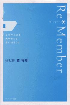 詩集『Re*Member (リ・メンバー) 』(葉 祥明)