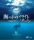 "Blu-ray『海のトワイライトゾーン〜""神秘の海域""に潜る』"