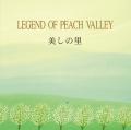 『美しの里〜LEGEND OF PEACH VALLEY』音楽:黒石ひとみ