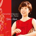 Favorite Classics for Piano(石田陽子)