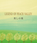 ������Τ��LEGEND OF PEACH VALLEY�����ФҤȤ�