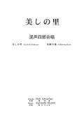 混声四部合唱楽譜集『美しの里/奇跡の地』