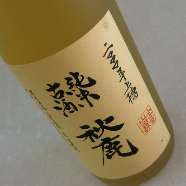 秋鹿酒造 純米古酒