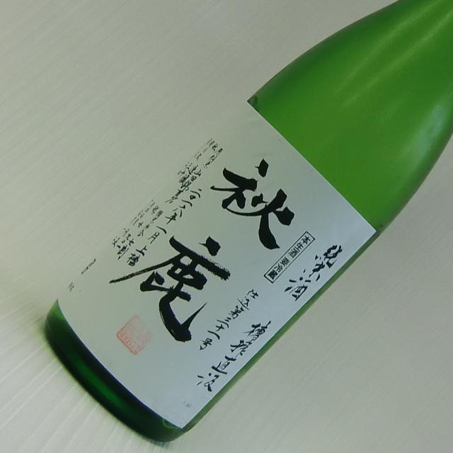 秋鹿 槽搾直汲 純米