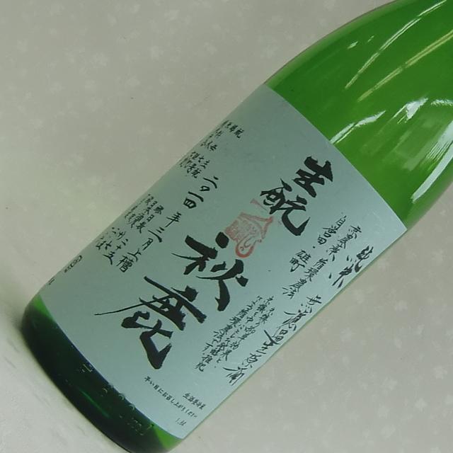 秋鹿 生もと 雄町 純米生原酒 有機循環型 無農薬栽培 1800ml