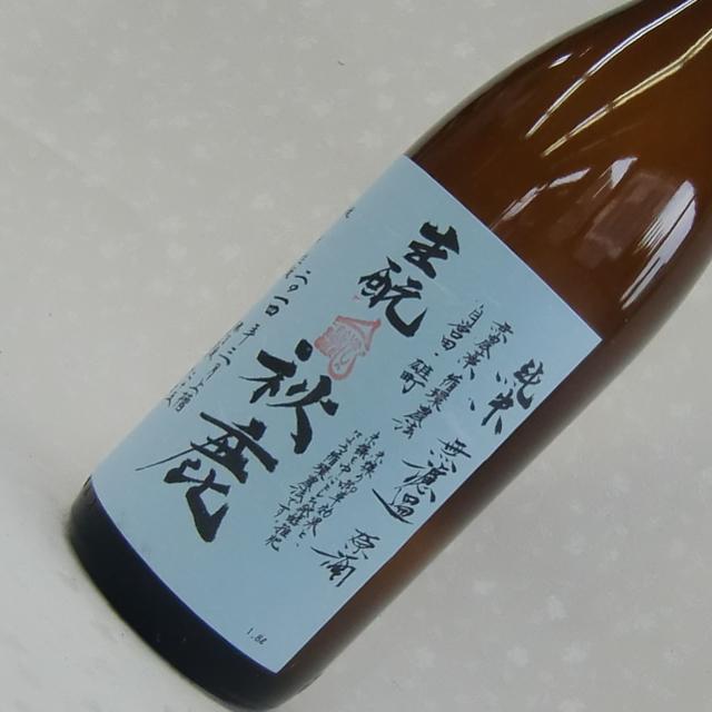 秋鹿 生モト 雄町へのへのもへじ  純米原酒 (火入れ) 循環型無農薬栽培 1800ml