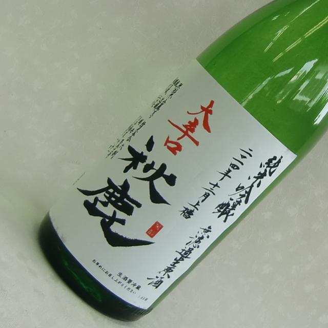 秋鹿 大辛口 純米吟醸 無濾過生原酒  まさに辛口男酒 1800ml