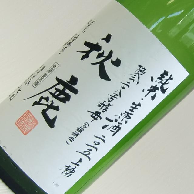 秋鹿 多酸 純米生原酒