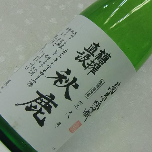 秋鹿 槽搾直汲 山田錦 純米吟醸 生原酒 垂れ口の搾りたての旨さ 1800ml