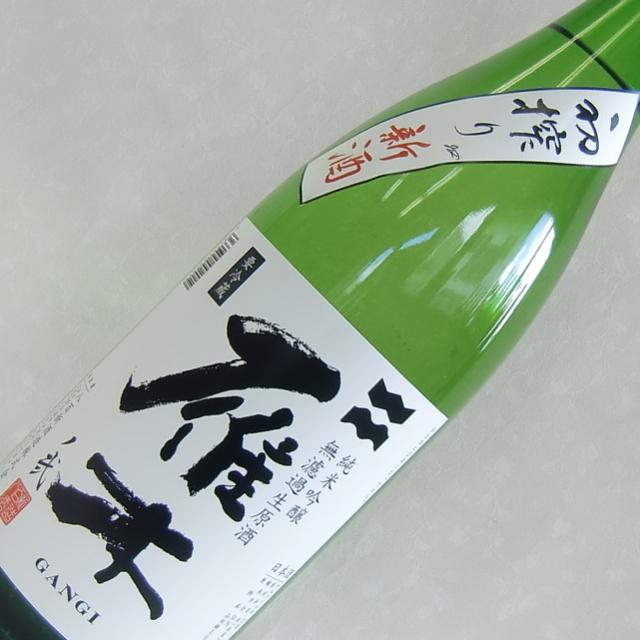 雁木 初搾り新酒 純米吟醸 無濾過生原酒 1800ml