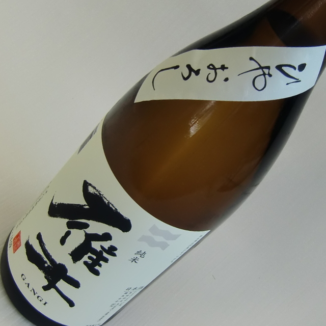 雁木ひやおろし純米生原酒