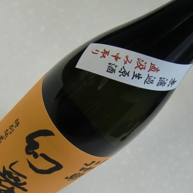 幻舞 直汲み中取り 特別純米 無濾過生原酒 1800ml
