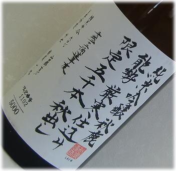 秋鹿 秋出し 純米吟醸 限定5000本