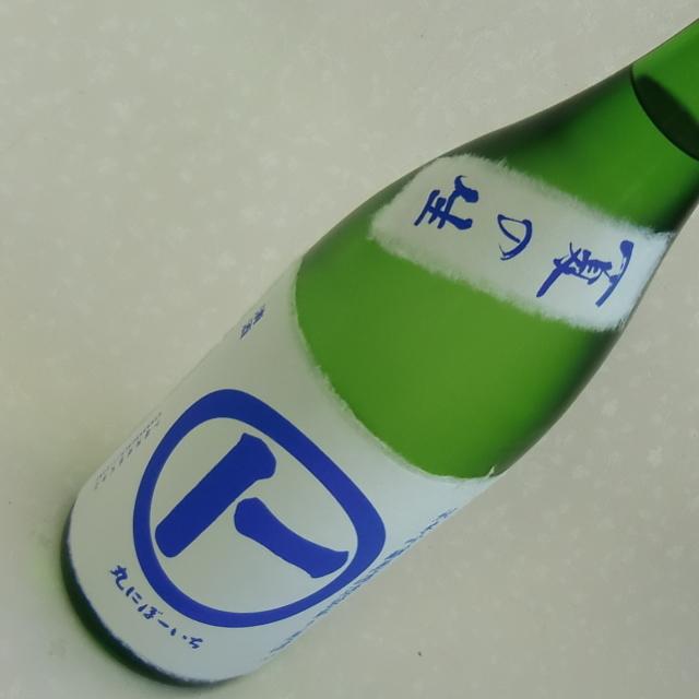 丸にぼーいち 純米吟醸 生原酒