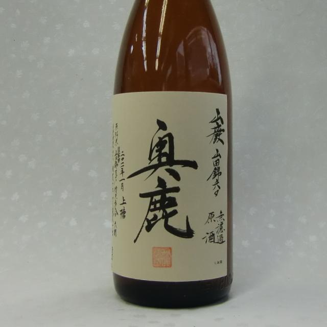 奥鹿 山廃 純米原酒