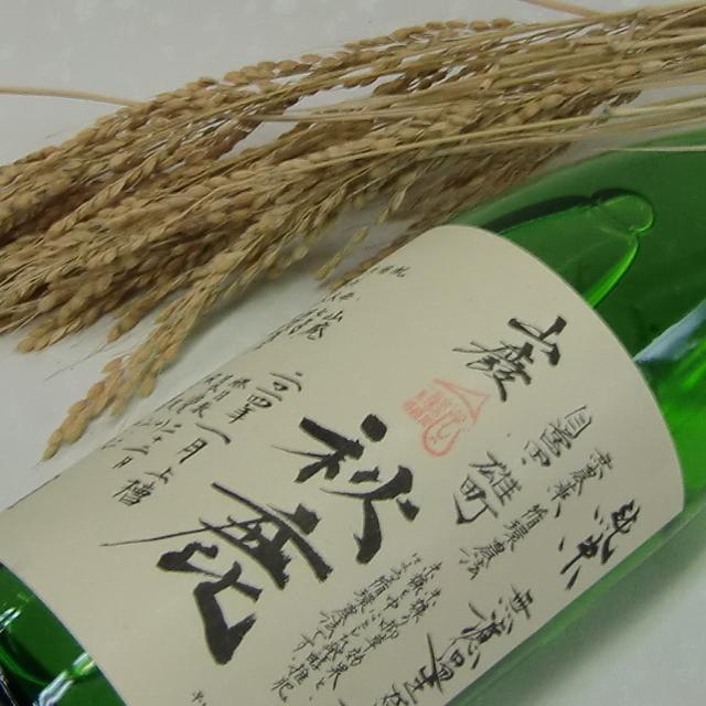 秋鹿 雄町 へのへのもへじ 山廃純米 有機農法 無濾過生原酒 1800ml