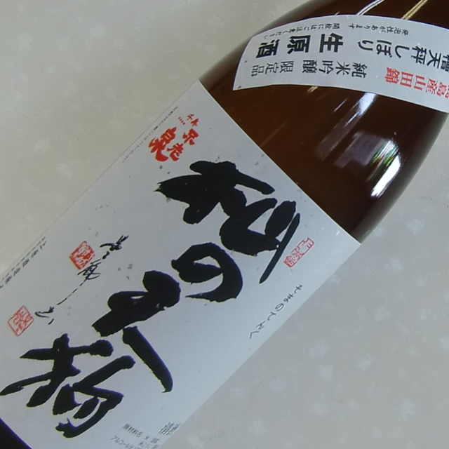 不老泉 杣の天狗(そまのてんぐ) 純米吟醸 うすにごり生原酒 山田錦59%精白 横坂杜氏  1800ml