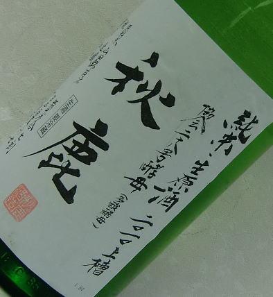 秋鹿 多酸熟成 純米生原酒 2010