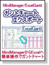 MindManager 11 to Excel ガントチャート エクスポート シングル ダウンロード版