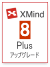 XMind 8 Plus 日本語 アップグレード DL版 シングル 永続ライセンス ダウンロード版