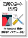 保守サポート(MSA) MindManager 2017 for Windows  (1 Year Subscription)