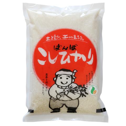 農薬を使わないコシヒカリ 白米2kg