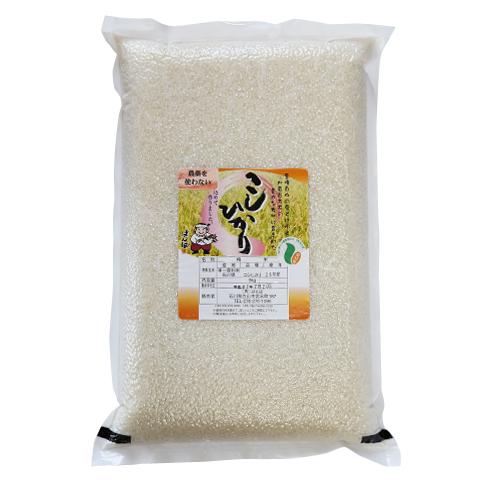 農薬を使わないコシヒカリ 白米5kg