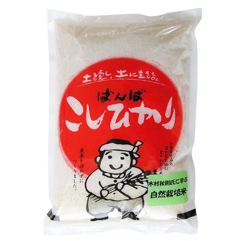 自然栽培米(コシヒカリ)白米2kg