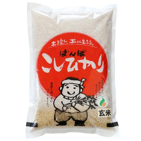 農薬を使わないコシヒカリ 玄米2kg