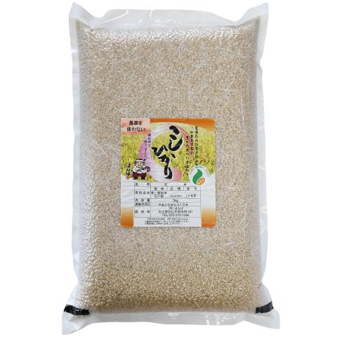 農薬を使わないコシヒカリ 玄米5kg