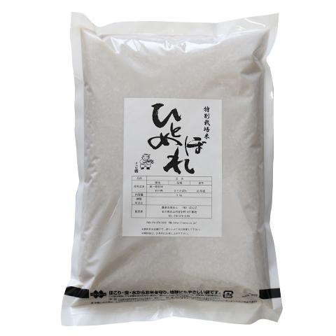 ひとめぼれ(特別栽培米) 玄米2kg